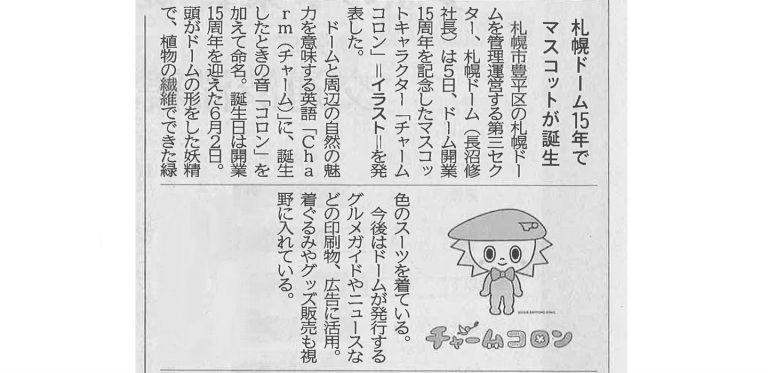 チャームコロン道新掲載記事