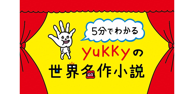 yukkyの5分でわかる世界名作小説