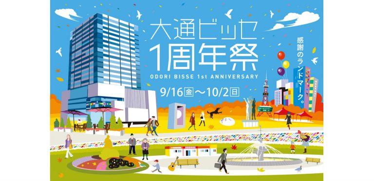 大通ビッセ1周年祭